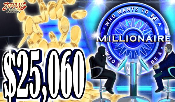 カジ旅でWho Wants to Be a Millionaireでの最大100スピンキャンペーン