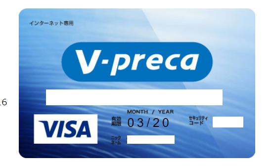 カジ旅はvプリカで入金できるの?